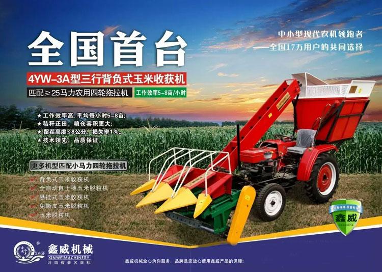 三行玉米收割机